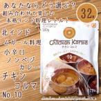 チキンコルマ No.10 (にしきや) / インドカレーエスニック アジア 食品 食材 日本 ジャパニック レトルト ターリー ミール