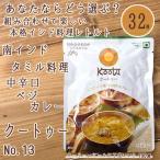 クートゥ― No.13 (にしきや) / インドカレーエスニック アジア 食品 食材 日本 ジャパニック レトルト ターリー ミール