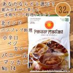 パニールマッカニー No.14 (にしきや) / インドカレーエスニック アジア 食品 食材 日本 ジャパニック レトルト ターリー