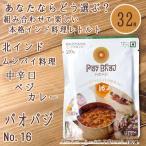 パオパジ No.16 (にしきや) / エスニック アジア インド 食品 食材 日本 ジャパニック カレー レトルト ターリー ミール