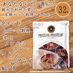 マトンムグライ No.18 (にしきや) / インドカレーエスニック アジア 食品 食材 日本 ジャパニック レトルト ターリー ミール