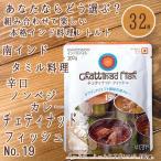 チェティナッドフィッシュ No.19 (にしきや) / インドカレーエスニック アジア 食品 食材 日本 ジャパニック レトルト