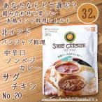 サグチキン No.20 (にしきや) / インドカレーエスニック アジア 食品 食材 日本 ジャパニック レトルト ターリー ミール