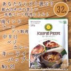 キーライパップー No.21 (にしきや) / エスニック アジア インド 食品 食材 日本 ジャパニック カレー レトルト ターリー