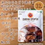 ベイガンバルタ No.22 (にしきや) / インドカレーエスニック アジア 食品 食材 日本 ジャパニック レトルト ターリー ミール