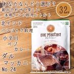 ダルマッカニー No.24 (にしきや) / インドカレーエスニック アジア 食品 食材 日本 ジャパニック レトルト ターリー ミール