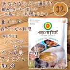 ベンガルフィッシュ No.26 (にしきや) / エスニック アジア インド 食品 食材 日本 ジャパニック カレー レトルト ターリー
