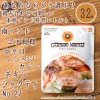 チキンシャクティ No.27 (にしきや) / カレーエスニック アジア インド 食品 食材 日本 ジャパニック レトルト ターリー