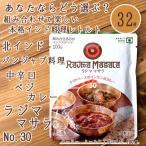 ラジママサラ No.30 (にしきや) / エスニック アジア インド 食品 食材 日本 ジャパニック カレー レトルト ターリー ミール