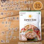 ケララシチュー No.31 (にしきや) / インドカレーエスニック アジア 食品 食材 日本 ジャパニック レトルト ターリー ミール