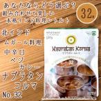 ナブラタンコルマ No.32 (にしきや) / エスニック アジア インド 食品 食材 日本 ジャパニック カレー レトルト ターリー