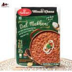 レトルトカレー インドカレー ひよこ豆カレー (Haldiram's Dal Makhani 300g)ウラド豆のカレー ダルマカニ チャナ