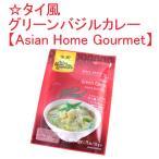 タイ風 グリーン バジル カレー (Asian Home Gourmet) / グリーンカレーエスニック アジア インド 食品 食材 レトルト