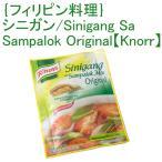 フィリピン料理 シニガン サンパロック オリジナルの