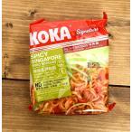 シンガポール風 焼きそば KOKA  /  焼きそばエスニック アジア インド 食品 食材