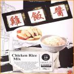 海南チキンライスの素 シンガポール 料理の素(Singourmet) / チキンライスエスニック アジア インド 食品 食材