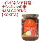 インドネシア料理 ナシゴレンの素 NASI GORENG (KOKITA) / ナシゴレンエスニック アジア 食品 食材 バリ