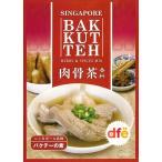バクテー レトルト YEOs マレーシア 肉骨茶 マレーシア料理の素 バクテー(肉骨茶)の素(dfe) シンガポール・マレーシア 食品 食材