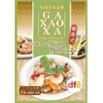 ベトナム料理の素 レモングラス炒め(Ga Xao Xa(ガ サオ サ))の素 (dfe) / エスニック アジア インド 食品 食材