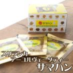 サマハン Samahan (LINK NATURAL) / エスニック アジア インド 食品 食材 スリランカ アーユルヴェーダ ティーバック 茶