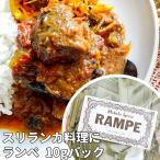 ランぺ RAMPE パンダンリーフ Pandan (Ayurvedic Life) / ハーブティーエスニック アジア インド 食品 食材 日本 ジャパニック