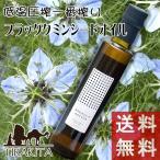ブラック クミン シード オイル コールドプレス バージンエキストラ ニゲラサチバ種子油 低温圧搾一番搾り( / クミンシード