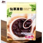 仙草 仙草ゼリー デザート 台湾スイーツ 仙草凍粉 GRASS JELLY POWDER 仙草ゼリーの素 タイ 菓子 スナック アジアン食品