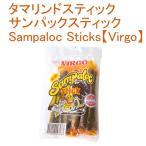 タマリンドスティック サンパック Sampaloc Sticks (Virgo) / タマリンドエスニック アジア インド 食品 食材 フィリピン料理