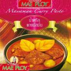 マッサマンカレーペースト 50g (MAE PLOY) / タイカレーエスニック アジア インド 食品 食材 ココナッツ エスニック料理