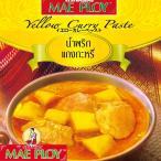 イエローカレーペースト 50g (MAE PLOY) / タイカレーエスニック アジア インド 食品 食材 レトルト タイ料理 料理の素