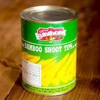 竹の子の水煮 565g / たけのこ 缶詰 ココナッツ エスニック料理 ココナッツオイル アジ...