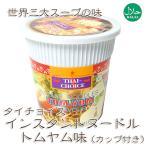 インスタントヌードル トムヤム味 カップ (Thai Choice) / トムヤムクン ラーメンエスニック アジア インド 食品 食材
