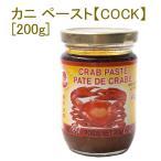 蟹 クラブペースト カニペースト タイ料理 (COCK) 200g お買い得 お試し 食品 食材 まとめ買い アジアン食品