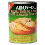 バナナ ハート(バナナの花) 565g (AROY D)  /  エスニック アジア インド 食品 食材 タイ バナナハート 缶詰