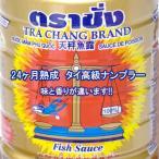ナンプラー バランス 魚醤 ゴールド 高級フィッシュ ソース 700ml (バランス) 24ヵ月熟成 ナムプリック カタクチイワシ ニュクマム