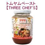 トムヤム ペースト 瓶 Lサイズ 454g (THREE CHEF'S) / トムヤムペーストエスニック アジア インド 食品 食材 レトルト