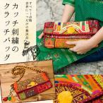 送料無料 クラッチバッグ ポシェット カッチ刺繍 古布 (1点物)カッチ刺繍のクラッチバッグ−ショルダー付き