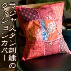 〔アソート〕ラジャスタン刺繍のクッションカバー / アジアン インテリア エスニック インド パッチワーク タペストリー 座布団