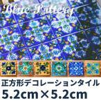 タイル 陶器 青陶器 ジャイプル ブルーポッタリー 〔5cm×5cm〕ブルーポッタリー
