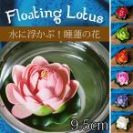 〔約9.5cm〕水に浮かぶ 睡蓮の造花 フローティングロータス / 蓮の花 インテリア エスニック インド