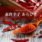 チリパウダー 唐辛子 チリペッパー Chilli Corsa (1kgパック) インド スパイス カレー アジアン食品