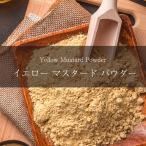 マスタードシード Mustard イエロー パウダー Yellow Powder(500gパック) フェネグリーク インド スパイス カレー