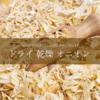 オニオン 乾燥玉ねぎ 乾燥オニオン ドライオニオン Dry Onion(500gパック) インド スパイス カレー アジアン食品