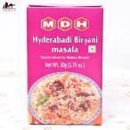 ハイデラバード ビリヤニマサラ 50g 小サイズ(MDH) / ビリヤニエスニック アジア インド 食品 食材 スパイス カレー