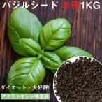 バジルシード Sweet Bassil Seeds (1kg袋入り) / バジルシードエスニック アジア インド 食品 食材 スパイス カレー スィート