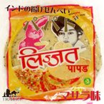 パパド プンジャビ マサラ (小14cm) Punjabi Masala Papad (lijjat) / パパドエスニック アジア インド 食品 食材