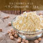 ベサン粉 Besan Gram Flour (Besan)(1kgパック) スパイス カレー アジアン食品 エスニック食材 Ambika(アンビカ)