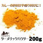 ターメリック パウダー Turmeric Powder (200g 袋入り) / うこんエスニック アジア インド 食品 食材 スパイス カレー