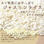 ジャスミンライス タイ米 タイライス 香り米 カレー インド メール便対応可 寺院ブランド タイ料理 800g Jasmin