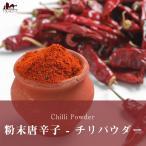 チリパウダー 唐辛子 スタンダード Chilli powder standerd (1kg 袋入り) インド スパイス カレー アジアン食品